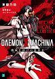 DAEMON X MACHINA-デモンエクスマキナ- 機械仕掛けの簒奪者