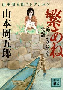 『繁あね 美しい女たちの物語』山本周五郎