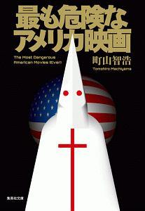 町山智浩『最も危険なアメリカ映画』