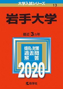 岩手大学 2020 大学入試シリーズ13
