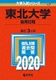 東北大学 後期日程 2020 大学入試シリーズ17
