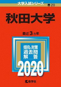 秋田大学 2020 大学入試シリーズ20