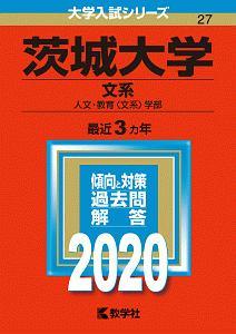 茨城大学 文系 2020 大学入試シリーズ27