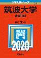 筑波大学 後期日程 2020 大学入試シリーズ31