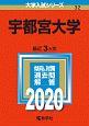 宇都宮大学 2020 大学入試シリーズ32