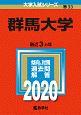 群馬大学 2020 大学入試シリーズ33