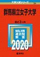 群馬県立女子大学 2020 大学入試シリーズ34