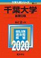 千葉大学 後期日程 2020 大学入試シリーズ41