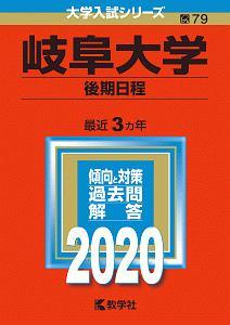 岐阜大学 後期日程 2020 大学入試シリーズ79
