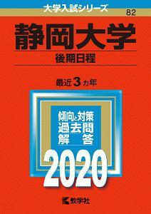静岡大学 後期日程 2020 大学入試シリーズ82