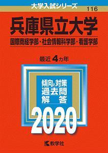 兵庫県立大学 国際商経学部・社会情報科学部・看護学部 2020 大学入試シリーズ116