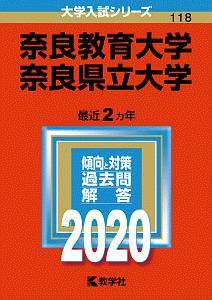奈良教育大学/奈良県立大学 2020 大学入試シリーズ118