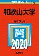 和歌山大学 2020 大学入試シリーズ121