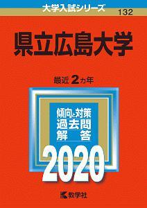 県立広島大学 2020 大学入試シリーズ132