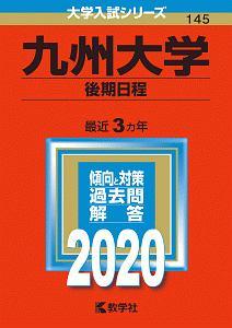 九州大学 後期日程 2020 大学入試シリーズ145