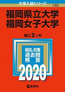 福岡県立大学/福岡女子大学 2020 大学入試シリーズ150
