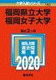 福岡県立大学 福岡女子大学 2020 大学入試シリーズ150