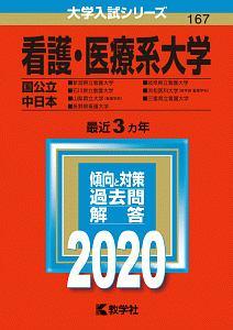 看護・医療系大学〈国公立中日本〉 2020 大学入試シリーズ167
