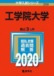 工学院大学 2020 大学入試シリーズ259