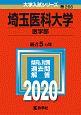 埼玉医科大学 医学部 2020 大学入試シリーズ266