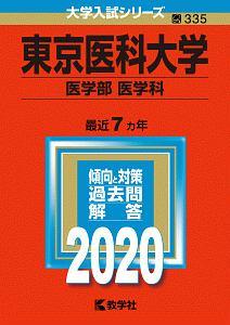 東京医科大学 医学部〈医学科〉 2020 大学入試シリーズ335