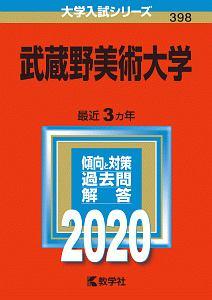 武蔵野美術大学 2020 大学入試シリーズ398