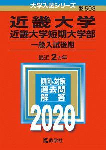 近畿大学・近畿大学短期大学部 一般入試後期 2020 大学入試シリーズ503