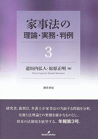 家事法の理論・実務・判例