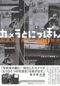 日本カメラ博物館『カメラとにっぽん』