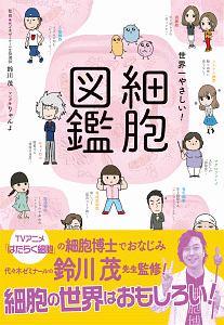 鈴川茂『世界一やさしい! 細胞図鑑』