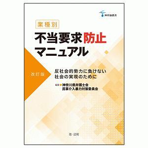 神弁協叢書【業種別】不当要求防止マニュアル<改訂版>