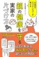 親の健康を守る実家の片づけ方 日本初の片づけヘルパーが教える