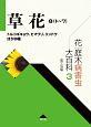 草花(ト~ワ) 花・庭木病害虫大百科3 トルコギキョウ、ヒマワリ、リンドウほか36種(3)