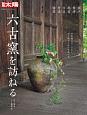 六古窯を訪ねる 日本のこころ276 瀬戸・常滑・越前・信楽・丹波・備前