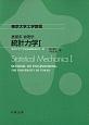 統計力学 基礎系 物理学 東京大学工学教程(1)