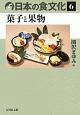 日本の食文化 菓子と果物 (6)