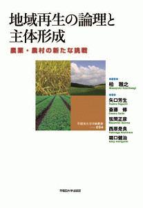 柏雅之『地域再生の論理と主体形成 農業・農村の新たな挑戦』