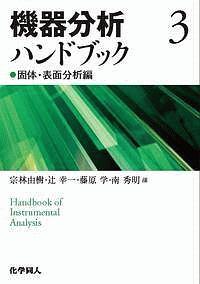 機器分析ハンドブック 固体・表面分析編
