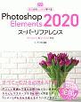 Photoshop Elements2020 スーパーリファレンス Windows&macOS対応