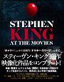 スティーヴン・キング MOVIE & TV コンプリートガイド(仮)