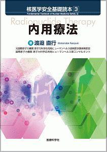 内用療法 核医学安全基礎読本3