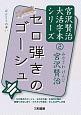 セロ弾きのゴーシュ 宮沢賢治大活字本シリーズ2