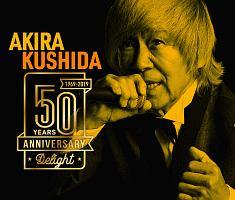串田アキラ デビュー50周年記念ベストアルバム Delight