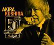 串田アキラ デビュー50周年記念ベストアルバム Delight(DVD付)