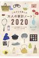 大人の家計ノート 2020