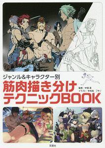 ジャンル&キャラクター別 筋肉描き分けテクニックBOOK