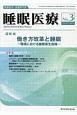 睡眠医療 13-3 睡眠医学・医療専門誌