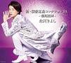 新・演歌名曲コレクション10 -龍翔鳳舞-(A)(DVD付)