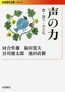阪田寛夫『声の力』