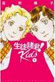 生徒諸君!Kids (1)